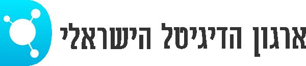 ארגון הדיגיטל הישראלי